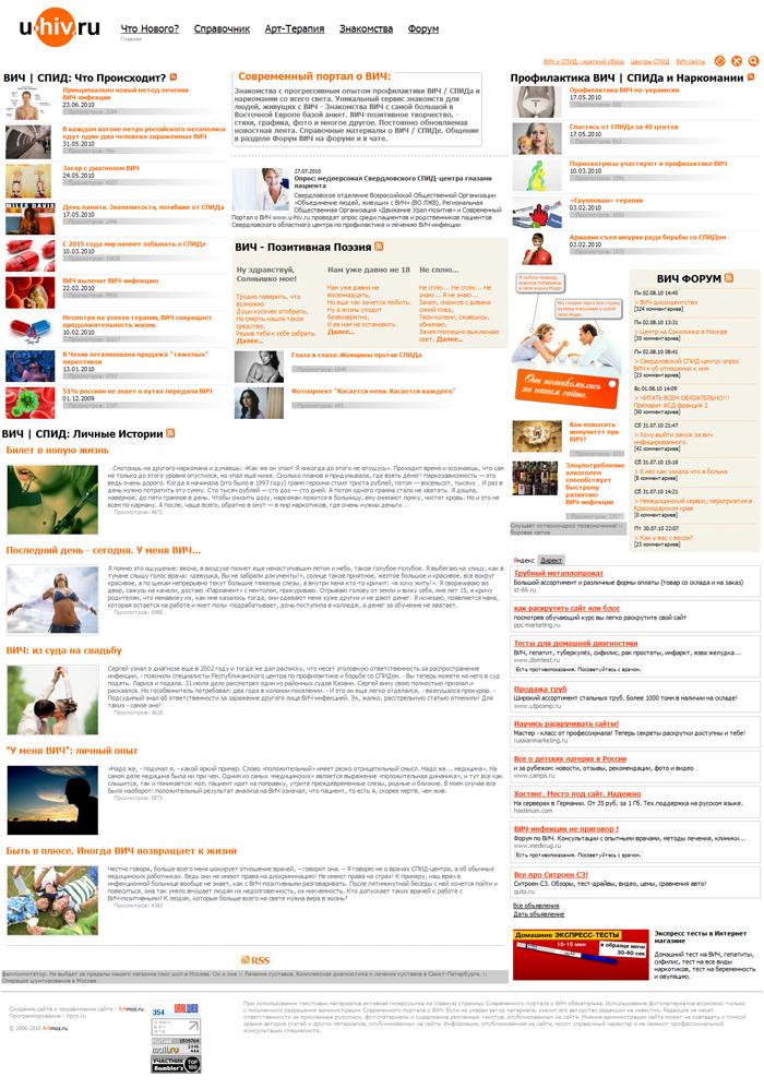 Международный знакомства вич сайт